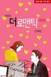 [합본] 더 로맨틱 시즌2 (전2권/완결)