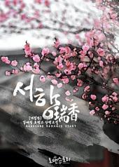 [세트] 서향 (瑞香) (개정판) (전2권/완결)