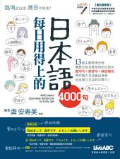 每日用得上的日本語4000句: 每日用得上的日本語4000句