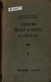 Euntagma Ton Theion Kai ...