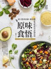 原味食悟: 從口慾到食癒,讓有機更美味的真食物料理(2015年封面改版全新上市)