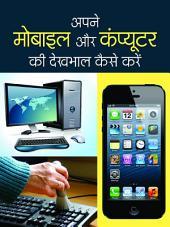 Apne Mobile Aur Computer Ki Dekhbhaal Kaise Kare