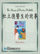 The Story of Doctor Dolittle (杜立德醫生的故事)