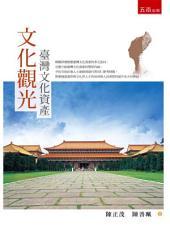 文化觀光: 臺灣文化資產