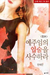 [합본] 예주임의 입술을 사수하라 (전2권/완결)