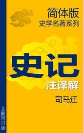 史记注译解简体版: 北戴河書系