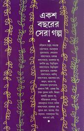 Ekso Bochorer Shera Galpa (Bengali)
