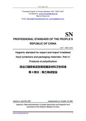 SN/T 1888.4-2007: Translated English of Chinese Standard. (SNT 1888.4-2007, SN/T1888.4-2007, SNT1888.4-2007): Hygienic standard for export and import irradiated food containers and packaging materials - Part 4: Products of polyethylene.
