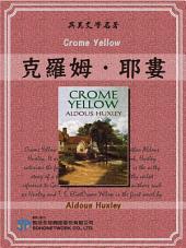 Crome Yellow (克羅姆.耶婁)