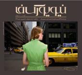 New Yorkerfa 4: نیویورکرفا 4