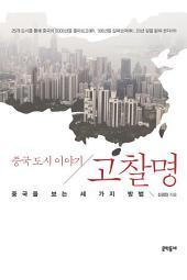 고찰명 - 중국 도시 이야기: 중국 도시 이야기