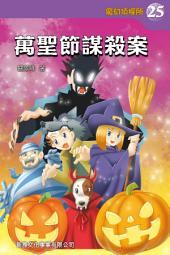 魔幻偵探所#25--萬聖節謀殺案