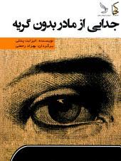 Jodaiee Az Madar Bedoune Geryeh: جدایی از مادر بدون گریه