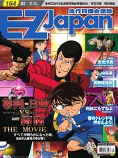 EZ Japan流行日語會話誌 第164期: 魯邦三世VS名偵探柯南 THE MOVIE