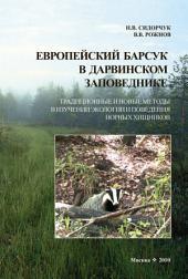 Европейский барсук в Дарвинском заповеднике. Традиционные и новые методы в изучении экологии и поведения норных хищников