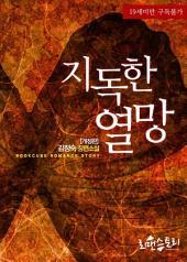 [세트] 지독한 열망 (개정판) (전2권/완결)