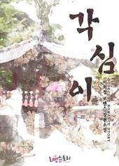 [세트] 각심이 (전2권/완결)