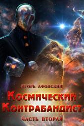 Космический контрабандист – 2: Сага