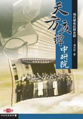 天方夜譚中研院: 現代學術社群史話