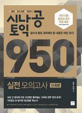 시나공 토익 950 실전 모의고사