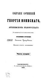Собрание сочинений Георгия Конискаго, архиепископа Бѣлорусскаго: с портретом его и жизнеописанием. II