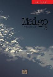 [BL] 마이고 (MAIGO) 2