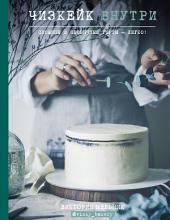 Чизкейк внутри. Сложные и необычные торты – легко!