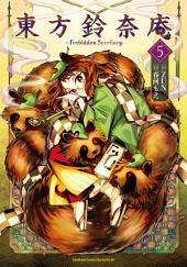 東方鈴奈庵 ~ Forbidden Scrollery. (5)