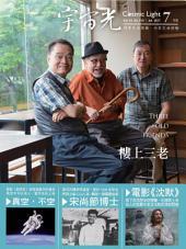 宇宙光雜誌519期: Three old friends 樓上三老