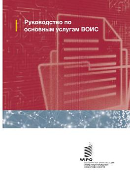 A Guide to the Main WIPO Services  Russian version  PDF