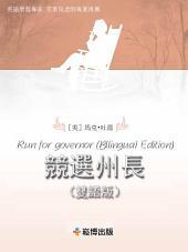 競選州長(雙語版): 中英文對照導讀