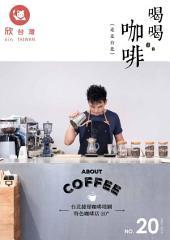 欣台灣NO.20: 走走台北 ─ 喝喝咖啡