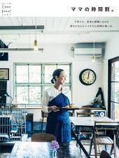 ママの時間割。: Come home!特別編集