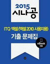 2015 시나공 ITQ 엑셀(엑셀 2010 사용자용) 기출문제집(eBook전용)