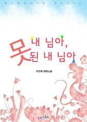 [세트] 내 님아, 못된 내 님아(전2권/완결)