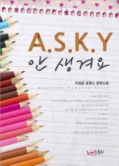 A.S.K.Y (안 생겨요): 1권