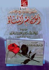النص الصحيح لكتاب أحكام النــــساء