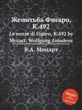Женитьба Фигаро, K.492
