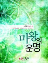 [세트] 마왕의 운명 (전2권/완결)