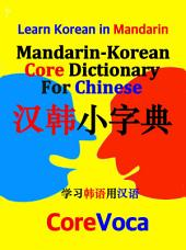 Mandarin-Korean Core Dictionary for Chinese: How to learn essential Korean vocabulary in Mandarin for school, exam, and business