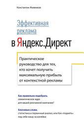 Эффективная реклама в Яндекс.Директ: Практическое руководство для тех, кто хочет получить максимальную прибыль от контекстной рекламы
