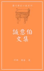 誠意伯文集