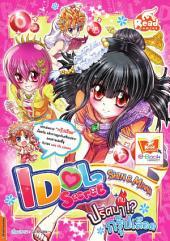 Idol secret Shin and Minna กับปริศนากรุ๊ปเลือด