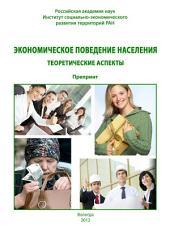 Экономическое поведение населения: теоретические аспекты