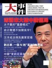 《大事件》第3期: 重慶模式成中國模式?(PDF)