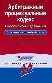 Арбитражный процессуальный кодекс Российской Федерации : текст с изм. и доп. на 1 июня 2015 г.