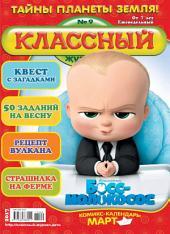 Классный журнал: Выпуски 9-2017