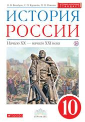 История России. Начало XX – начало XXI века. 10 класс
