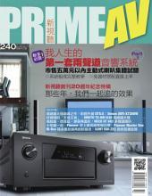 PRIME AV新視聽電子雜誌 第240期