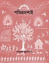 পন্ডিতমশাই (Bengali)